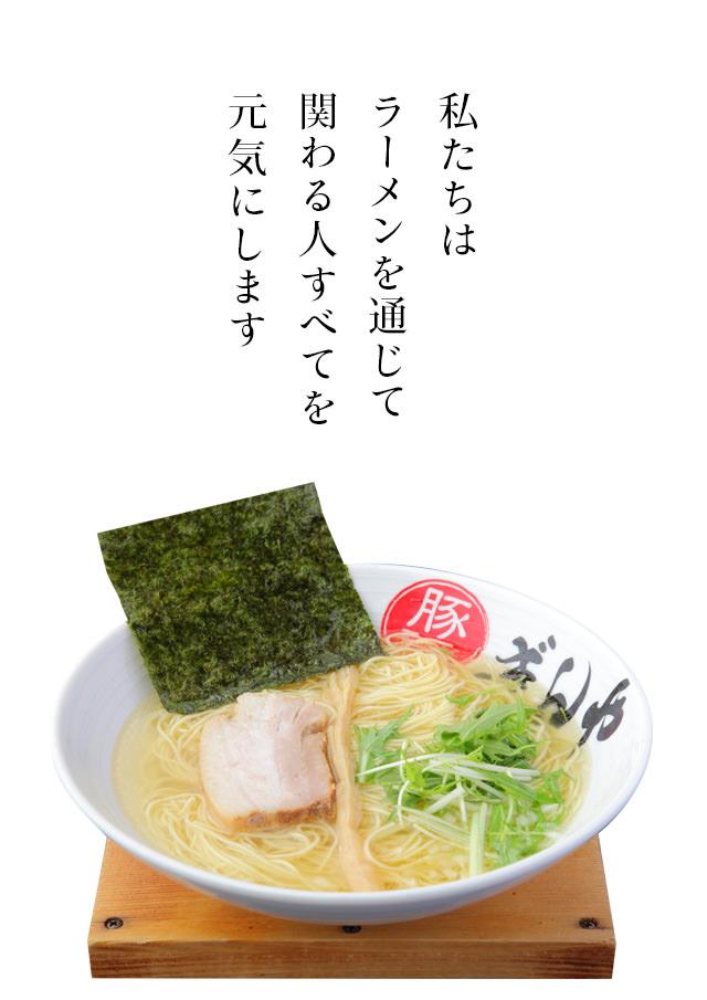 名古屋のラーメン店 ぎんやグループ