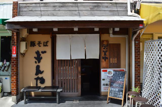 豚そば ぎんや黒川本店