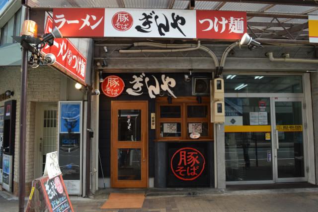 豚そば ぎんや 名古屋駅西口店