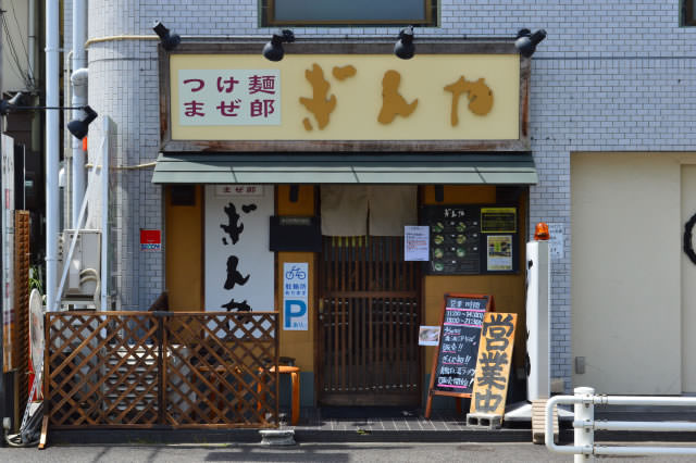 つけ麺 まぜ郎 ぎんや砂田橋店